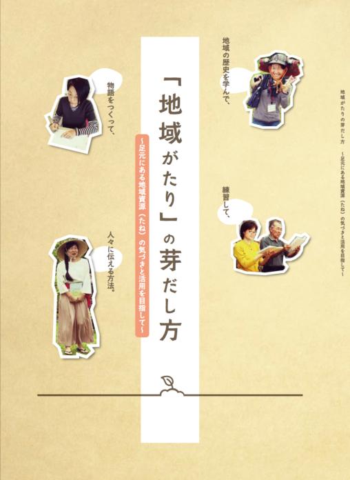尚巴志語り部育成事業冊子